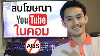วิธีลบโฆษณา YouTube ในคอมพิวเตอร์ ไม่ต้องรอกดข้ามอีกต่อไป 100%