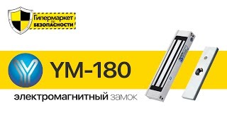 YLI YM-180 - электромагнитный накладной замок [Оборудование СКУД  Обзор №2]