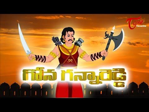 Gona Ganna Reddy Real Story   TeluguOne