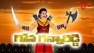 Gona Ganna Reddy Real Story | TeluguOne