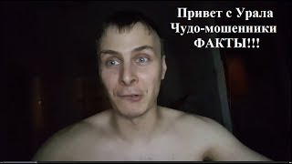 Привет с Урала обманули пенсионерку,Только факты!!!