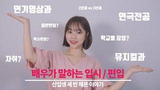 배우가 말하는 연극영화과 입시/편입 (자퇴한 이유 / …