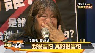 轉貼立委質詢被抓!65歲阿嬤哭:我好害怕 新聞大白話 20200101