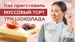 Нереально ВКУСНЫЙ шоколадный МУССОВЫЙ ТОРТ пошаговое приготовление