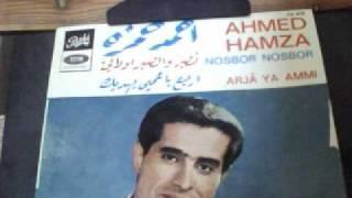 Ahmed   HAMZA - Arjaa  ya  ammi
