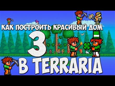 видео: Как построить красивый дом в terraria 3