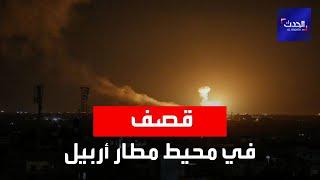 صور الدمار الذي لحق بمحيط مطار أربيل بعد سقوط صواريخ