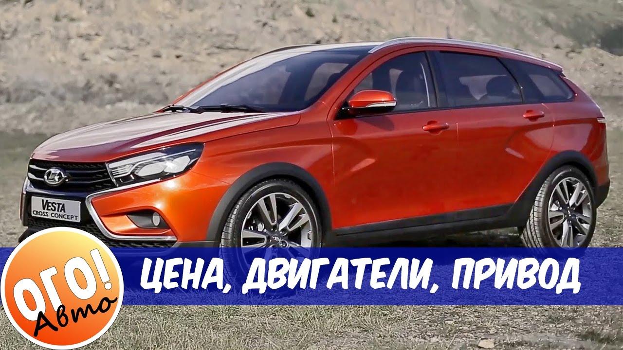 Автомобили lada (ваз) vesta новые и с пробегом в беларуси частные объявления о продаже автомобилей lada (ваз) vesta. Купить или продать.