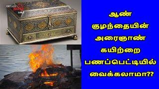 ஆண் குழந்தையின் அரைஞாண் கயிற்றை பணப்பெட்டியில் வைக்கலாமா?? | மாந்திரீக ரகசியங்கள் | Britain Tamil