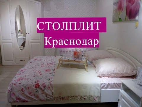 Столплит Хоум Краснодар ШОК ЦЕНЫ на мебель Смотрим мебель