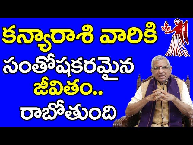 Kanyaa Raasi Phalithalu | 01-09-2019 to 30-09-2019 | కన్యా రాశి మాసఫలం