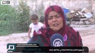 مصر العربية | أم سورية تكافح لرعاية بناتها السبعة في حياة اللجوء بتركيا