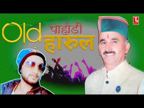 Atma Ram Sharma//pahari Latest Harul//old Memory Song//ts Music Sirmaur
