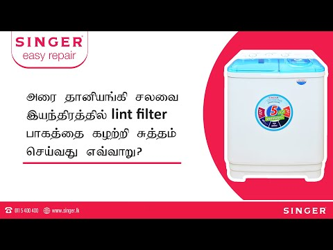 How to remove & clean lint filter in a semi automatic washing machine  W23