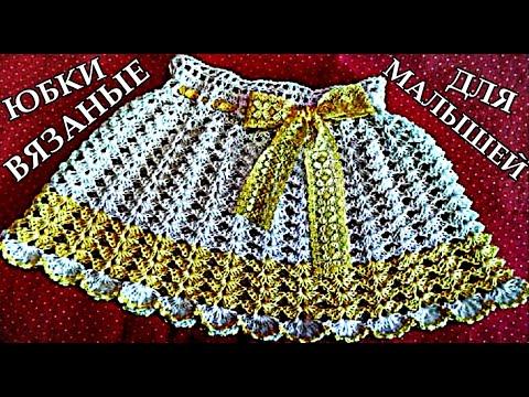 Юбки вязаные для малышей. Вязание. Узоры. Юбки. Вязание для детей. Knitted Skirts For Kids.
