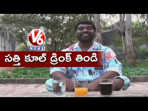 Bithiri Sathi Drinking Cool Drinks For Better Health | Sathi Conversation With Savitri | Teenmaar
