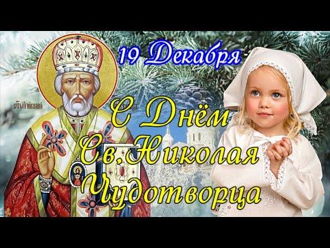 С Днём Святого Николая! Необыкновенно Красивое Поздравление с Днем Св. Николая Чудотворца!