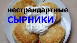 Как приготовить сырники из творога - видео рецепт