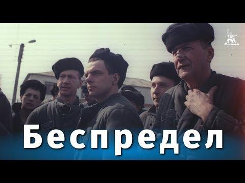Беспредел (драма, реж. Игорь Гостев, 1989 г.) - Видео онлайн