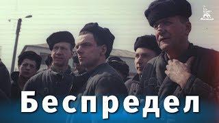Беспредел (драма, реж. Игорь Гостев, 1989 г.)