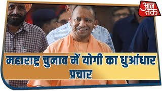 महाराष्ट्र चुनाव में योगी का धुआंधार प्रचार | Aaj Tak Election Special
