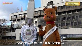 奈良市ニュース リニー君登場!ゆるキャラグランプリの結果発表!】 ・...