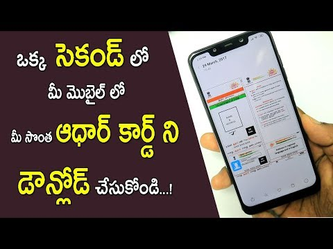 Easy Way to Download  Aadhar Card On Your Android Phone In 2019  Telugu