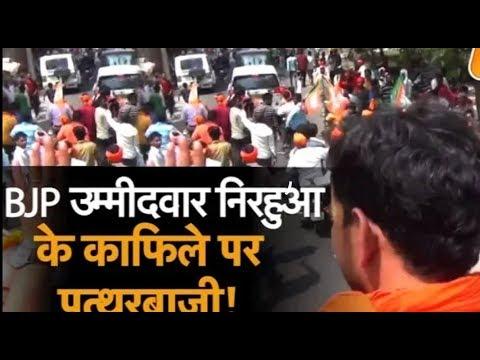 #uptak दिनेश लाल यादव 'निरहुआ' के काफिले पर हुई पत्थरबाजी! | Avi news