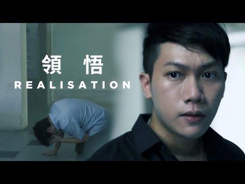 Realisation 领悟 | A Heartbreaking Short Film