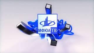 """""""Школа пилотов"""" в МФЮА"""
