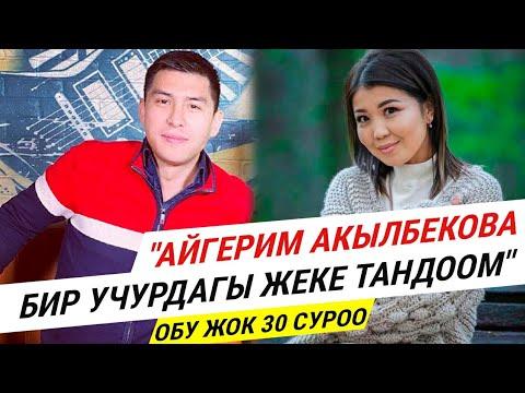 """Эркин Нурбаев: """"Айгерим Акылбекова бир учурдагы жеке тандоом"""""""