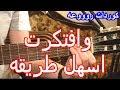 اساسيات الجيتار- وافتكرت محمد حماقي على 3 كوردات فقط !!!؟