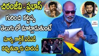 Sathyaraj Funny Telugu Speech About Chiranjeevi and Prabhas | Chinna Babu Audio Launch | Get Ready