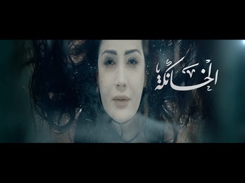 AL5anka Trailer 2016  الاعلان التشويقي الرسمي لمسلسل الخانكة