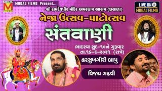 LIVE: Neja Utsav - Bhavya Santvani | Harsukhgiri Bapu Goswami | Vijay Gadhvi | Amardham Chhalala