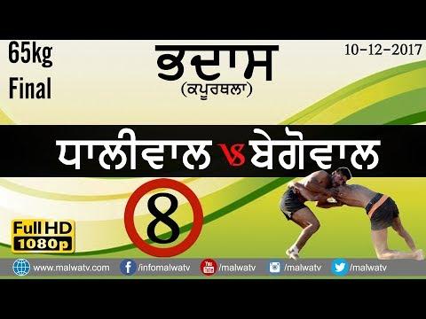 DHALIWAL BET vs BEGOWAL 70 Kg FINAL BHADAS Kapurthala ● ਕਬੱਡੀ ● कबड्डी ● کبڈی ● KABADDI CUP 2017● 8