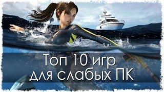 Топ 10 игр для слабых ПК Часть 5