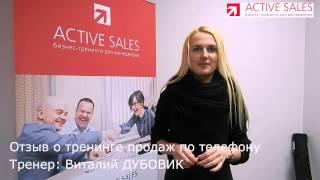 Тренинг продаж по телефону Виталия ДУБОВИКА #2(Отзыв о тренинге