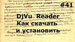 Лучший djvu reader! Как скачать и установить ридер файлов DjVu