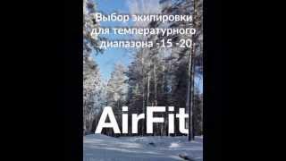 Как правильно одеться на беговые лыжи -15 -20