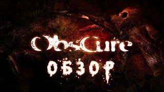 Тайны школы Лифмор | Обзор игры Obscure (Greed71 Review)