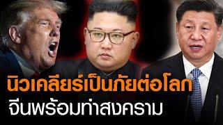 สหรัฐฯชี้นิวเคลียร์เกาหลีเหนือเป็นภัยต่อโลก-จีนสั่งกองทัพพร้อมทำสงคราม l TNNข่าวเที่ยง l 15-10-63