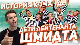 "История команды КВН ""Дети лейтенанта Шмидта"""