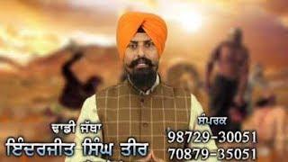 Dhadi Jatha Bhai Inderjit Singh Teer ,Guru Granth Sahib Ji Parkash Purab Samagam Raja Sansi Amritsar