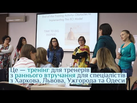 Медиагруппа Накипело: Міжнародні експерти про раннє втручання в Україні
