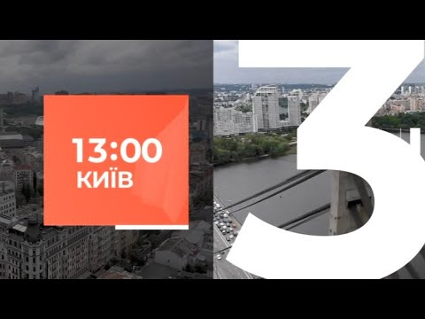 Телеканал Київ: Випуск Київ NewsRoom за 13.00