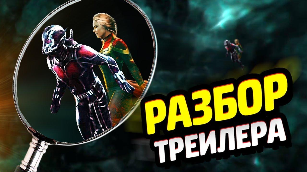 """ВСЕ ДЕТАЛИ 2 ТРЕЙЛЕРА """"ЧЕЛОВЕК-МУРАВЕЙ И ОСА""""! - YouTube"""