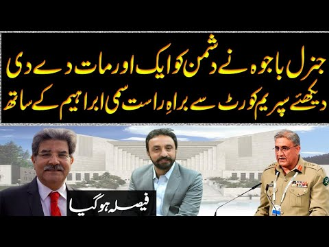 Abid Andleeb: Gen Bajwa Extension Done | Live From Supreme Court