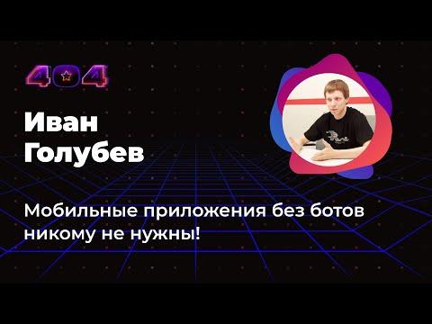 Иван Голубев — Мобильные приложения без ботов никому не нужны!