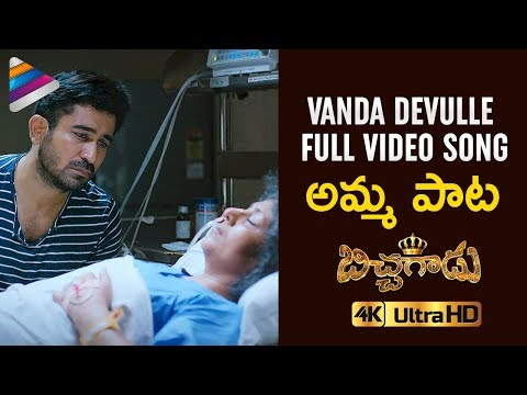 Vanda Devulle Full Video Song | Bichagadu...